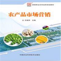 农业养殖种植栽培技术图书书籍农产品市场营销