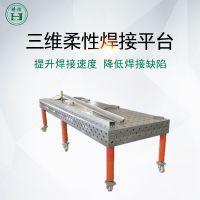 三维柔性焊接平台 工装夹具组合 万能多孔 焊接平台二维焊接平台