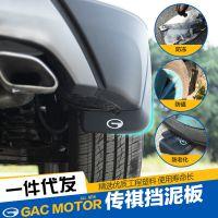 广汽传祺GA5 GA6 GA3S GA3原装专用挡泥板GA3挡泥皮原厂改装软胶