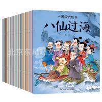 20册 中国经典故事儿童绘本 有声伴读睡前故事书幼儿园益智早教A