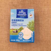 烘焙原料德国原装进口欧德堡欧登堡欧德宝淡奶油200ml 动物鲜奶油