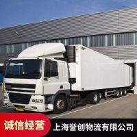 上海到哈尔滨誉创长途货运服务公司安全可靠