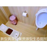 厕所改造干封式粪尿分集