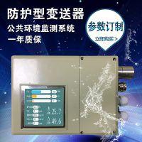 多参数环境在线检测仪/防护型集成温湿度/PM2.5PM10甲醛监测