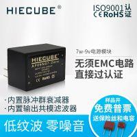 220V转9V780mA小功率AC-DC电源模块