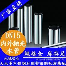 卫生级不锈钢自来水管厂,大直径不锈钢管材批发,sus304不锈钢管