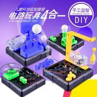 DIY科学套装 科学实验玩教具整套装牛顿儿童科技小制作发明玩具