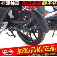 春风150NK川崎Z250本田CB190R摩托车改装后挡泥板后轮胎挡泥瓦盾