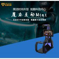 9DVR游戏机 体验馆设备 VR魔力互动mini 厂家生产定制