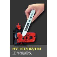瑞德牌HY-101测振仪测振笔厂家