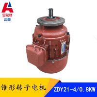南京特种ZDY电机 ZDY21-4 0.8KW锥形 起重机运行电机