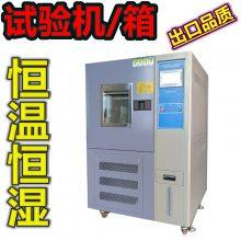 玩具电脑数码产品运动器材的高低温湿热试验机箱-20℃-150℃