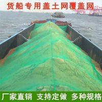 厂家直销优质绿色封车网封垛网 盖船网盖土网盖煤网防尘密目式安全立网