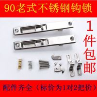 全国包邮牌90平移铝合金老式窗不锈钢窗锁钩锁推拉窗户锁扣