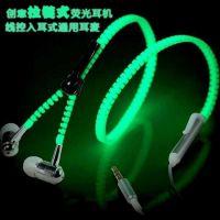 新款 发光耳机 夜光拉链耳机 金属入耳 重低音带麦手机耳机 厂家