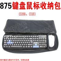 875键盘鼠标分格收纳包抗震绒布机械游戏电脑外配件袋设定做订制