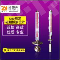 卫生级磁翻板液位计UHZ-68-W01有什么特点及购买要求