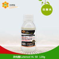万化样品 免费索样 异构醇聚氧乙烯醚 Lutensol XL-50 巴斯夫异构醇 120g/瓶