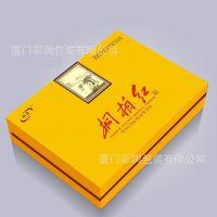 厦门礼盒茶叶包装盒精品盒黄色天地盖红茶包装盒硬纸板 私人订制