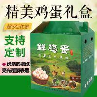 郑州纸箱包装厂现货通用鲜鸡蛋礼盒包装箱