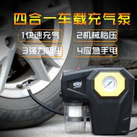 车志酷车载四合一充气泵吸尘器新品推荐汽车保险礼品轮胎气泵