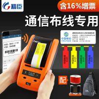 精臣通信电线光缆标签打印机 蓝牙热转印B50W二维码 电力USB接口