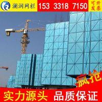 厂家直销建筑施工外围安全防护网 提升架蓝色圆孔网外爬架钢防护网
