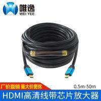 HDMI高清线工程级2.0版带IC芯片连接线50米电脑连接线带放大器