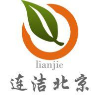 连洁(北京)科技发展有限公司