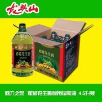 1件4瓶4.5l橄榄花生香食用调和油