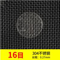 304材质16目不锈钢过滤网厂家直销