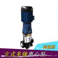 供应耐腐蚀不锈钢清水高压离心管道循环加压泵CDM3-10FSWPC