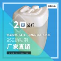 广东恒英952助粘剂 可稀释的胶带底涂剂 替代3M94