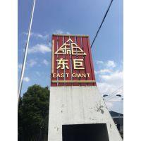 东台市唐洋带锯机械有限责任公司