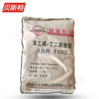 SBR/吉林石化/1502 丁苯橡胶1502 合成橡胶SBR1502 齐鲁橡胶原料