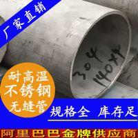 佛山厂家批量销售304不锈钢管 大口径厚壁不锈钢工业管 304材质