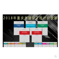 重庆2018计价定额、2018版重庆市园林绿化工程计价定额、2018重庆市建设工程预算定额