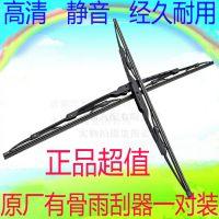 马自达6ATENZA阿特兹CX-7睿翼马自达8原厂专用有骨雨刮器原装雨刷