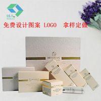 化妆品高档包装盒定做面膜盒护肤品彩盒眼霜盒保健品纸盒印刷定制