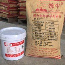 四川丙乳砂浆 改性聚合物水泥砂浆厂家