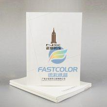 公司企业画册宣传册设计印刷