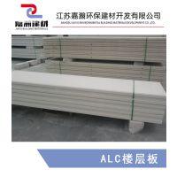 供应安徽隔层alc楼板蒸汽加气混凝土实心砌块