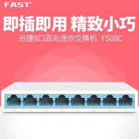 迅捷8口交换机FS08C 八口网络交换器 分流器集线器分线器交流监控