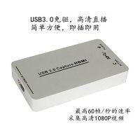 usb 3.0 高清视频采集卡 淘宝斗鱼PS4微信网络平台视频直播采集卡