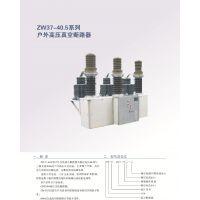 晴川ZW37-40.5户外真空断路器生产厂家
