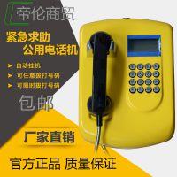 车站免费公用电话机限时分钟带显示屏电话机挂墙金属防暴电话机