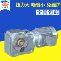 经销供应 伞齿轮斜齿轮减速电机 双轴国产斜齿轮减速电机