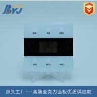 厂家定制 高硬度 电子电器触控面板 亚克力面板 pc面板 佛山生产