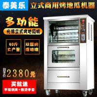 光波烤地瓜机台式烤红薯机小型烤玉米炉全自动电烤炉