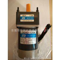 供食品饮料加工制冰设备专用直流电机12V/24V/Z4D40-24GN/4GN150K